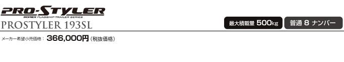 PROSTYLER 193SL/品番:193SL/メーカー希望小売価格:348,000円(税抜価格)