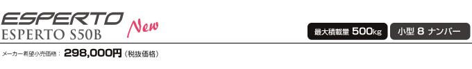 ESPERTO S50B品番:S50B/メーカー希望小売価格:298,000円