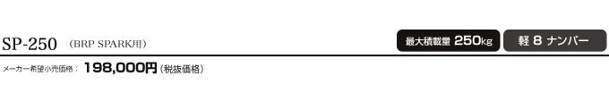 SP-250/品番:SP250/メーカー希望小売価格:198,000円(税抜価格)