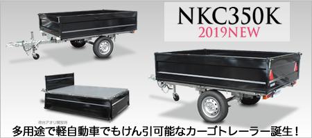 「多用途で軽自動車でもけん引可能なカーゴトレーラー(NKC350K)誕生!」