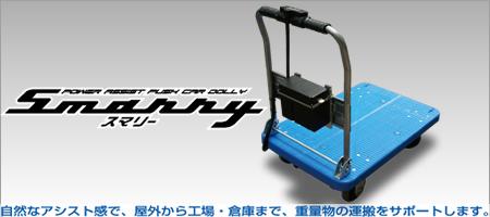 「Smarry(スマリー)登場!!~アシスト台車・ユニット~」
