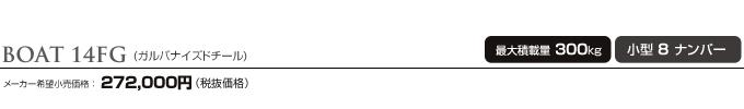 BOAT 14FG / 品番:14FG /メーカー希望小売価格:272,000円(税抜価格)