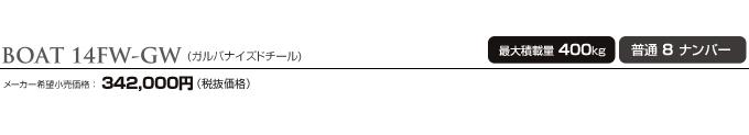 BOAT 14FW-GW/品番:14FWGW/メーカー希望小売価格:342,000円 (税抜価格)