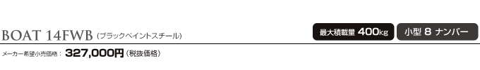 BOAT 14FWB/品番:14FWB/メーカー希望小売価格:327,000円 (税抜価格)