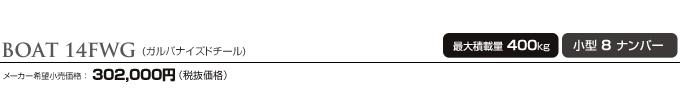 BOAT 14FWG/品番:14FWG/メーカー希望小売価格:302,000円 (税抜価格)