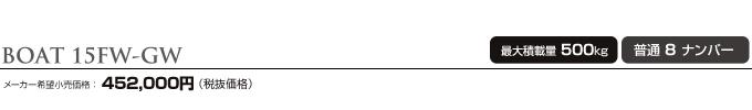 BOAT 15FW-GW/品番:15FW-GW/メーカー希望小売価格:452,000円 (税抜価格)