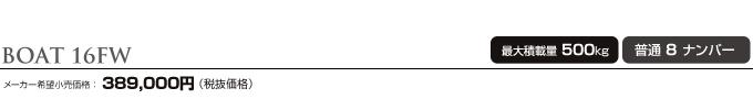 BOAT 16FW/品番:16FW/メーカー希望小売価格:389,000円 (税抜価格)