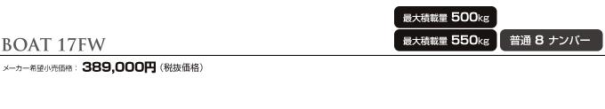 BOAT 17FW/品番:17FW/メーカー希望小売価格:389,000円 (税抜価格)