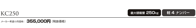 KC250/品番:KC25/メーカー希望小売価格:355,000円(税抜価格)
