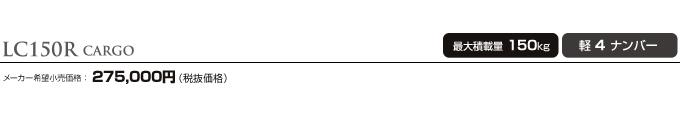 LC150 CARGO /品番:LC150R/メーカー希望小売価格:275,000円