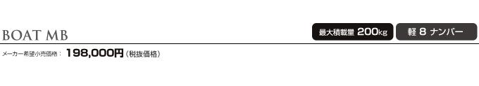 BOAT MB/品番:MB/メーカー希望小売価格:198,000円(税抜価格)
