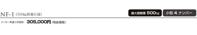 NF-1/品番:NF1/メーカー希望小売価格:305,000円(税抜価格)