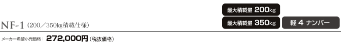 NF-1/品番:NF1/メーカー希望小売価格:279,000円(税抜価格)