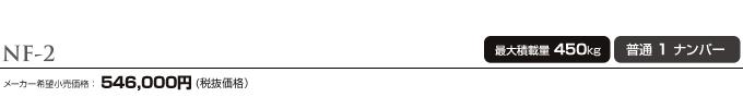 NF-2/メーカー希望小売価格:546,000円