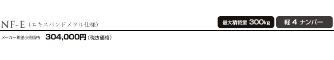 NF-E/品番:NFE/メーカー希望小売価格:304,000円(税抜価格)