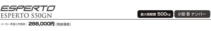 ESPERTO S50GN品番:S50GN/メーカー希望小売価格:288,000円