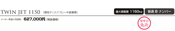 TWIN JET 1150 /メーカー希望小売価格:627,000円(税抜価格)