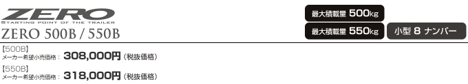 ZERO 500B/550B/メーカー希望小売価格:[500B]308,000円、[550B]318,000円
