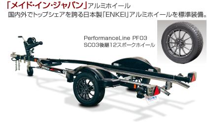 国内外でトップシェアを誇る「メイド・イン・ジャパン」の「ENKEI」アルミホイールを標準装備!