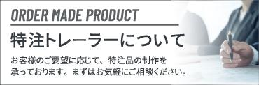 ORDER MADE PRODUCT お客様のご要望に応じて特注品の製作を承っております。まずはお気軽にご連絡ください。