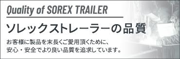 uality of SOREX TRAILER ソレックストレーラーの品質
