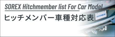 ヒッチメンバー車対応表 Sorex Hitchmember list For Car Model